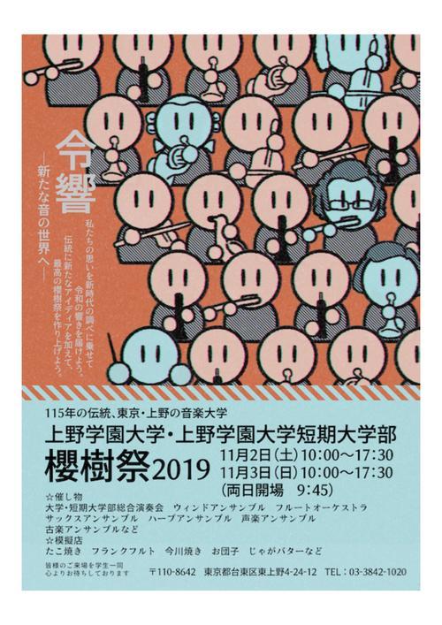 櫻樹祭2019.jpg