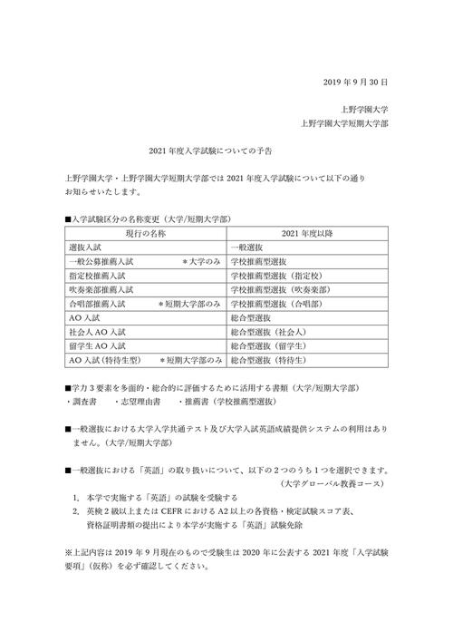 2021年度入試の変更の予告_pages-to-jpg-0001 (4).jpgのサムネイル画像のサムネイル画像