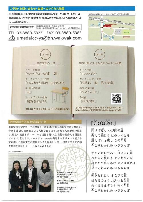 https://www.uenogakuen.ac.jp/news/assets_c/2020/01/20200116111315_page-0002-thumb-autox707-7317.jpg